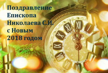 Новогоднее ПОЗДРАВЛЕНИЕ от ЕПИСКОПА