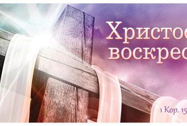 ПОСЛАНИЕ ЕПИСКОПА К ПРАЗДНИКУ ПАСХИ ХРИСТОВОЙ